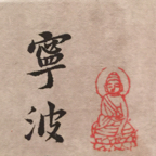 杭州山望-寧波