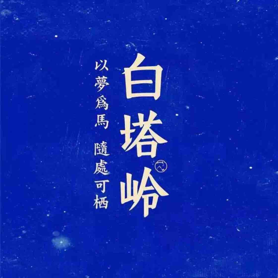 沈阳白塔岭刘宇