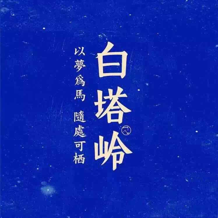 沈阳白塔岭张艺菲