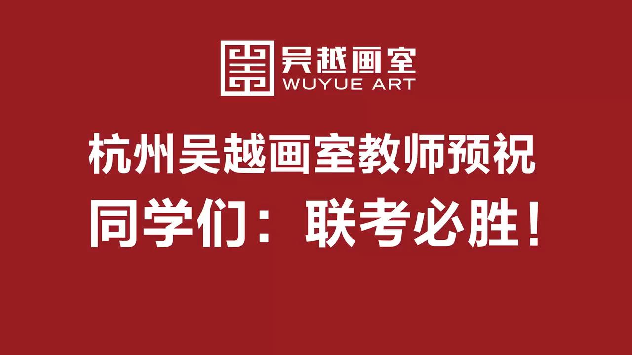吴越 • 加油|杭州吴越画室:吴越教师代表祝全体同学们联考必胜!(视频)