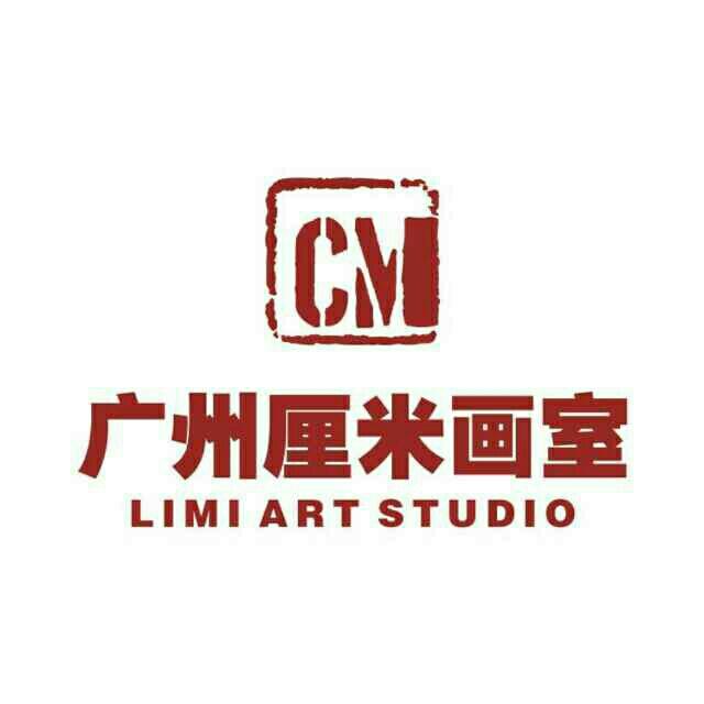 广州厘米画室