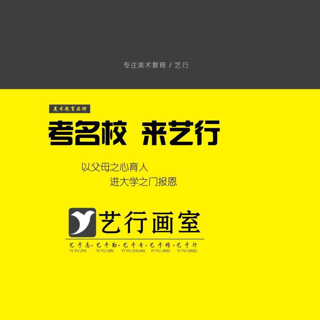 北京艺行杨老师