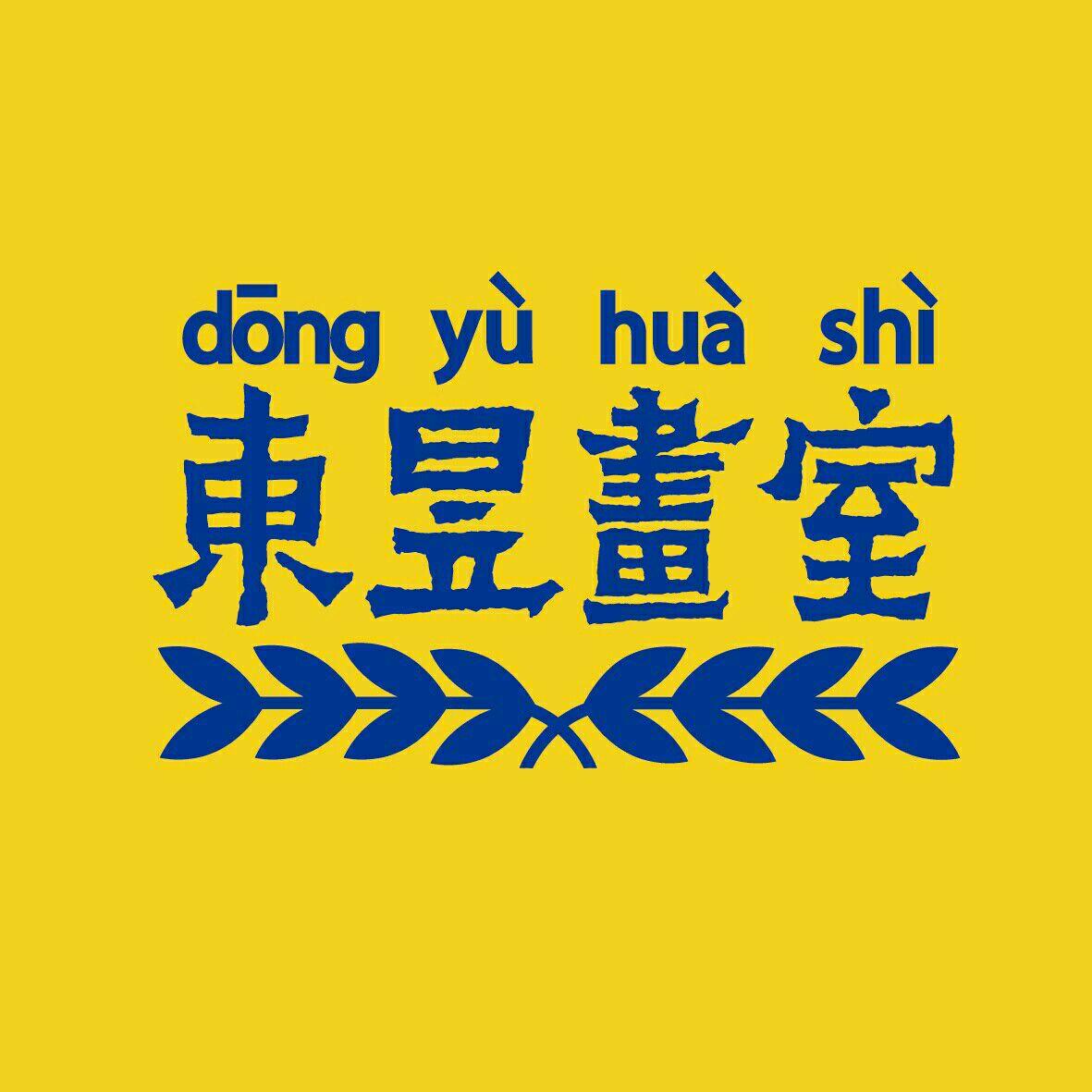 杭州东昱美女主播