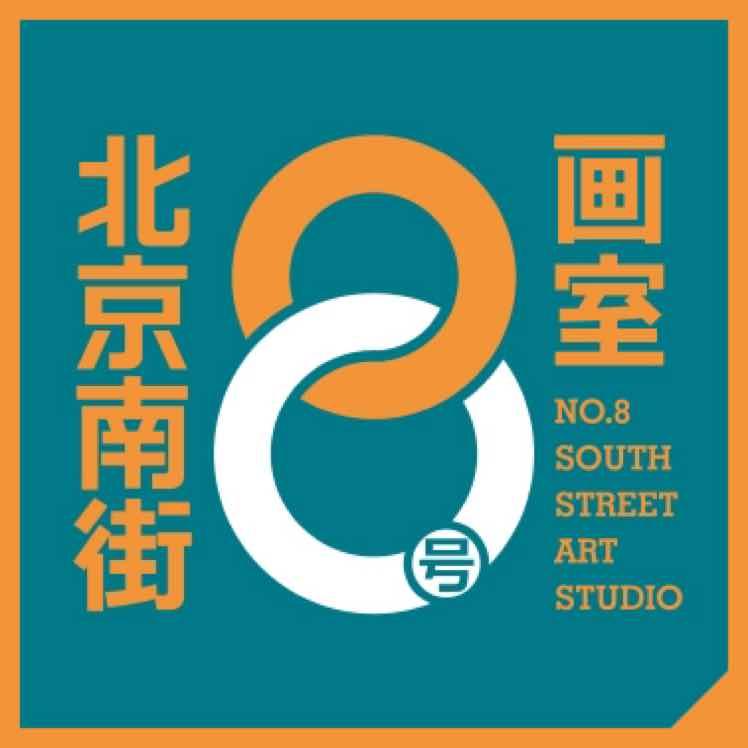 北京南街8号画室