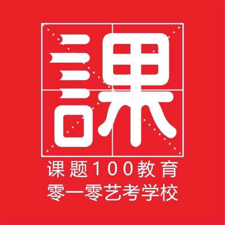 课题100徐老师