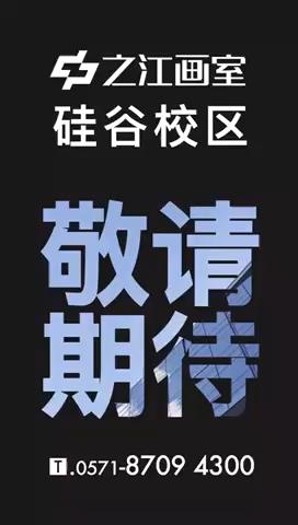 与梦想,共惊艳!杭州之江画室硅谷校区(自有产权)重磅发布!重磅发布!重磅发布!