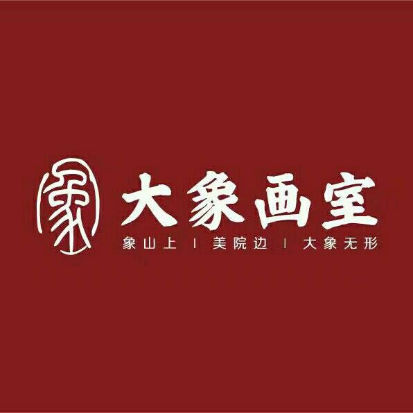 杭州大象画室名师