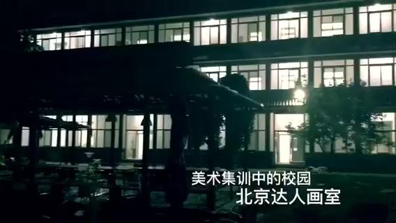 北京达人画室