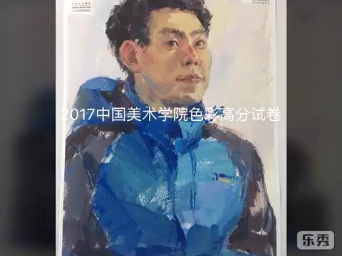 2017年中国美术学院色彩高分试卷