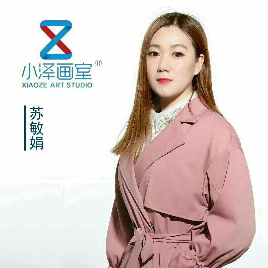 小泽画室-苏老师