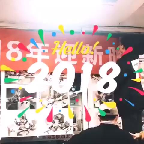 迎新年,元旦晚会结束喽~~❤️