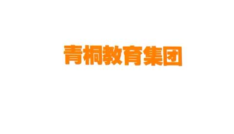 青桐教育艺考生的伙伴