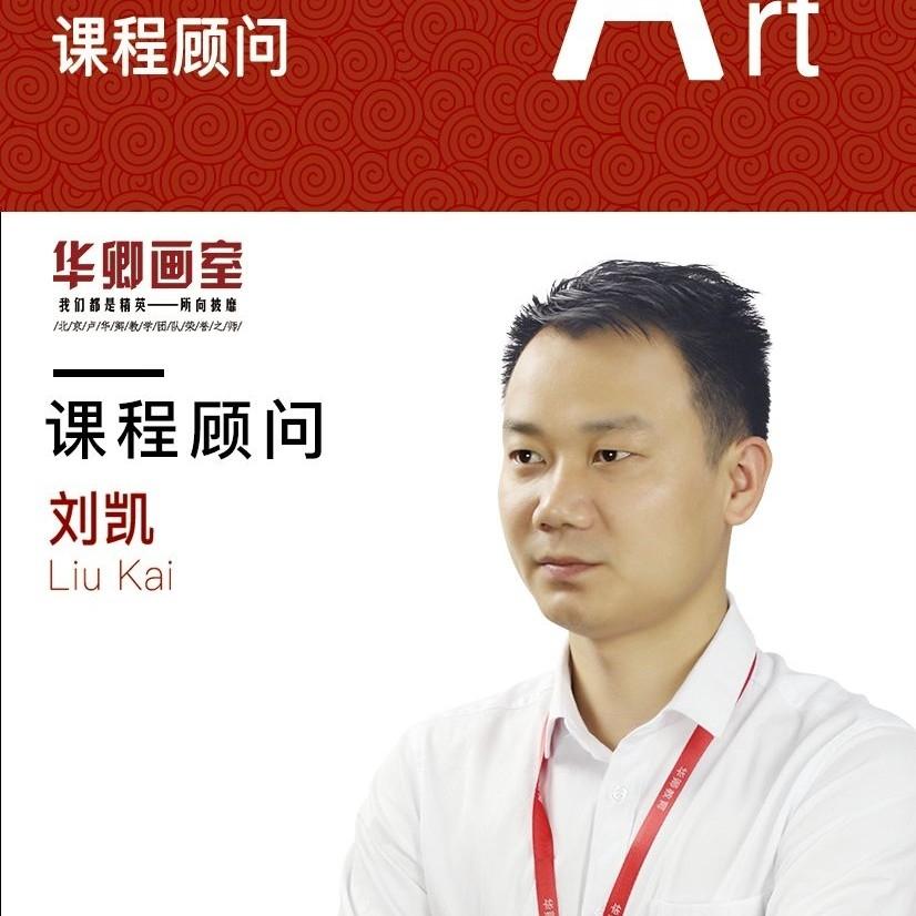 华卿画室刘凯老师