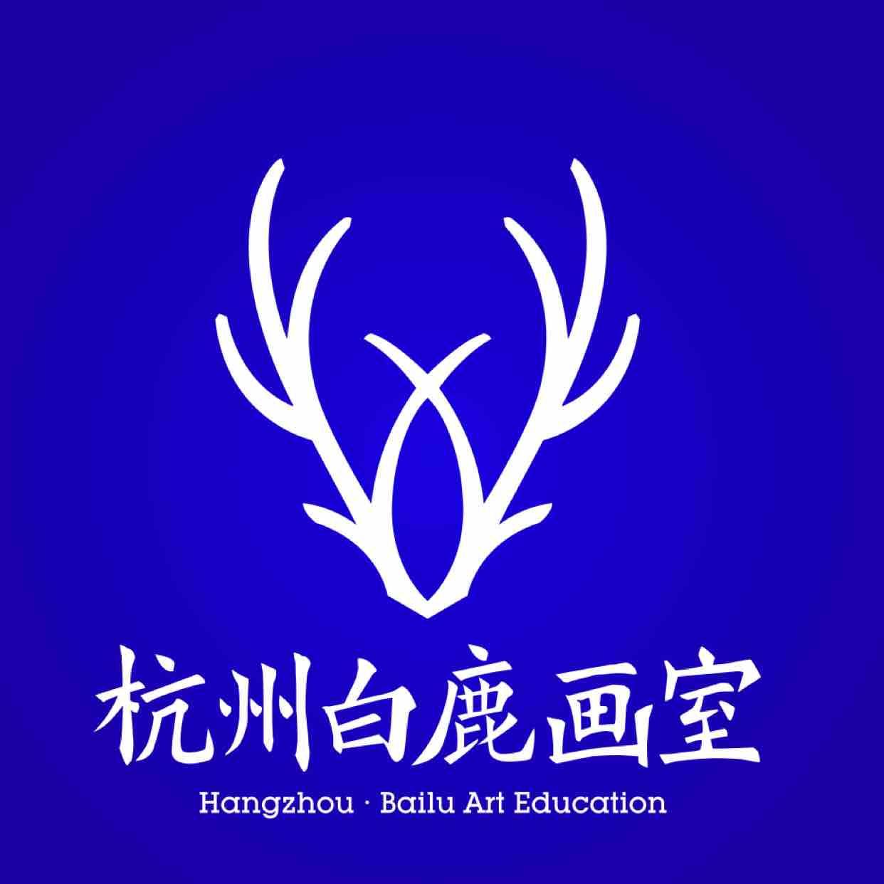 杭州白鹿林开新