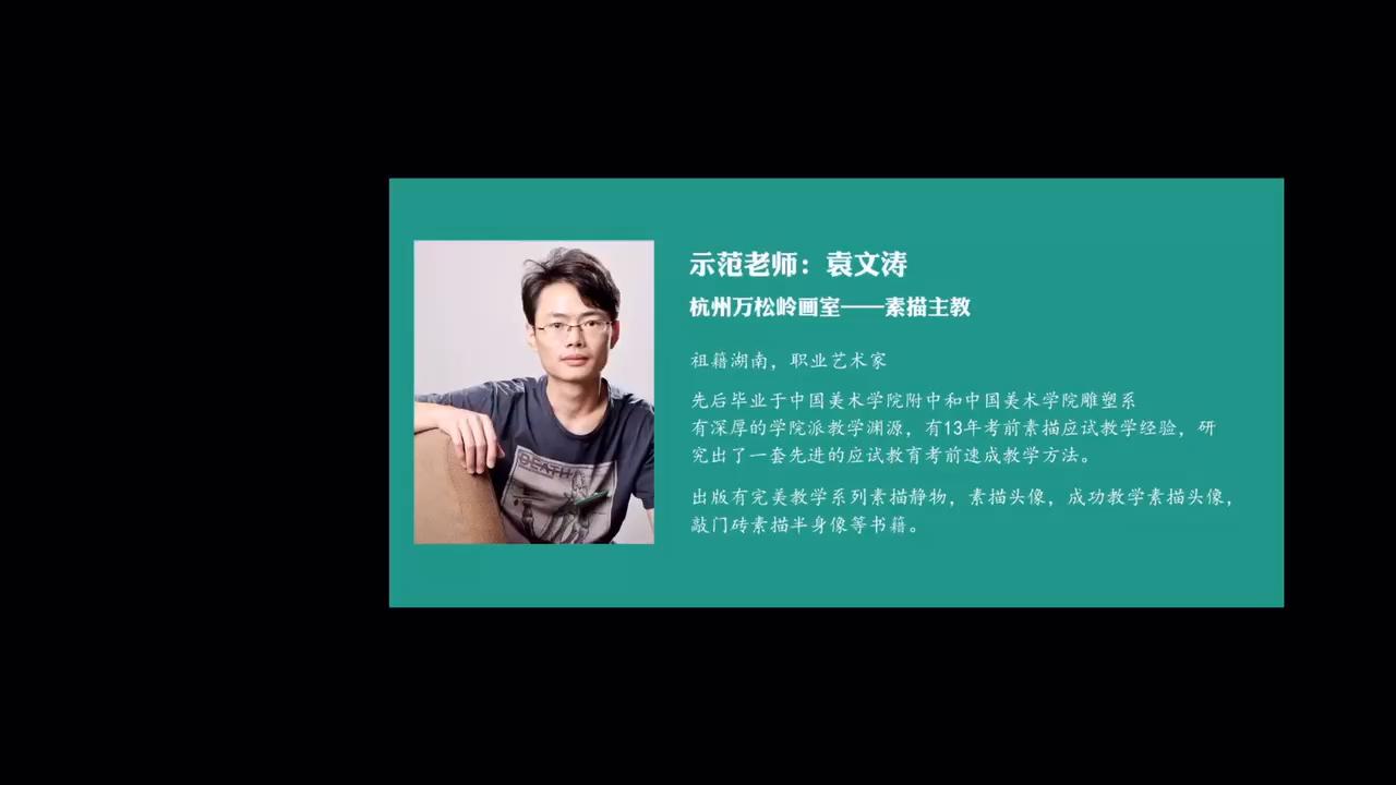 万松岭袁文涛老师素描头像示范