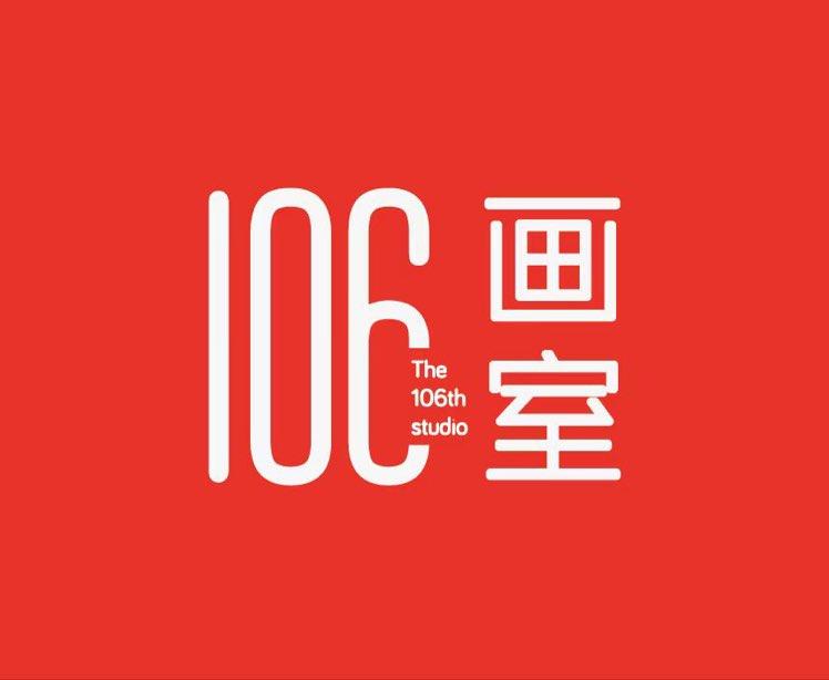 106画室第一校区