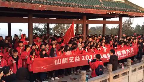 距离湖南省美术联考还有22天,山枫艺谷的同学们在岳麓山庄严宣誓✊……相信自己,你们都是最棒的,加油吧,少年。