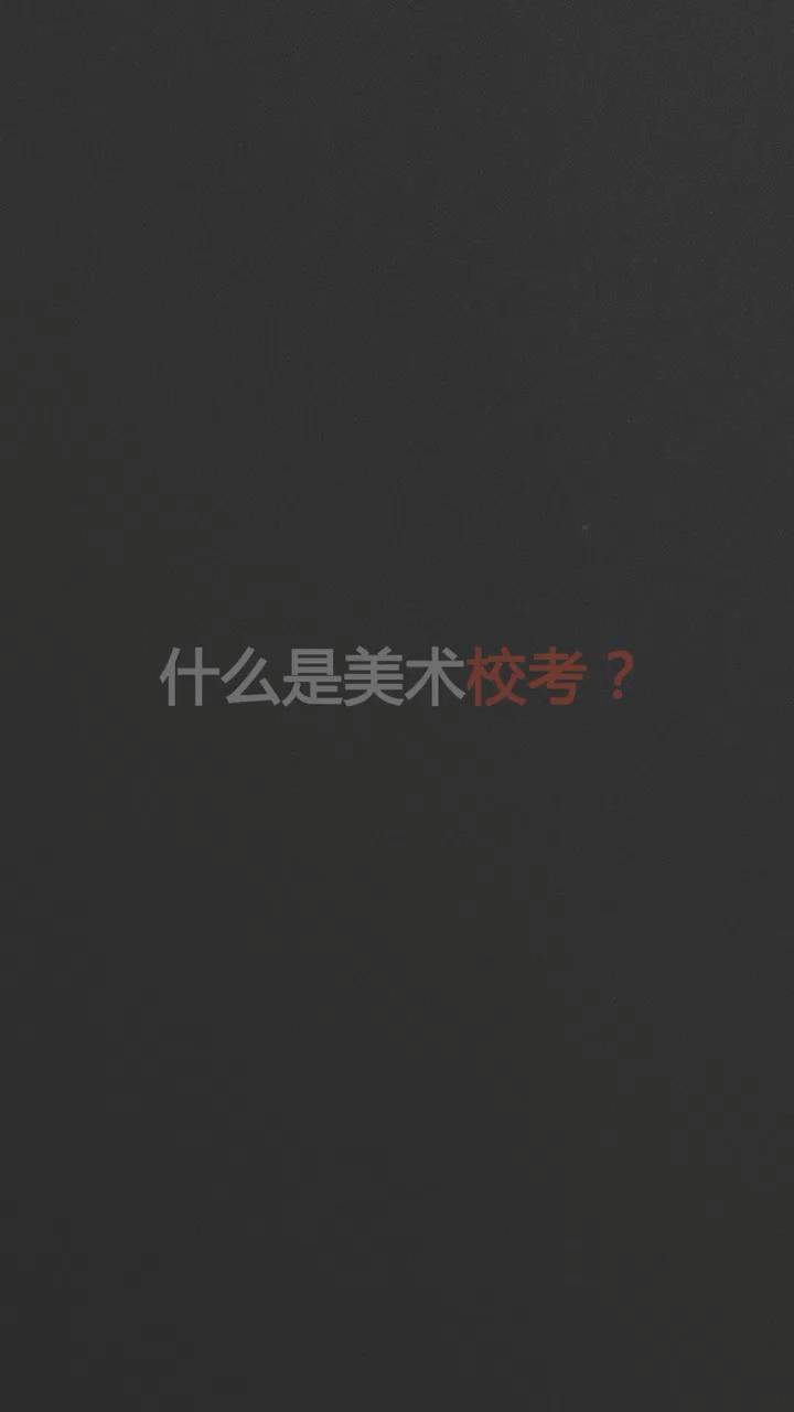 【杭州白墙画室】美术生应该都知道,综合实力较强的艺术类院校都设有校考,那么就来一起了解一下什么是美术校考吧~