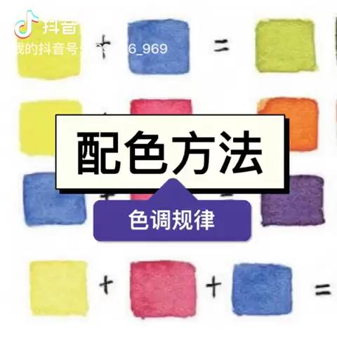 配色方法//提取颜色//设计用色