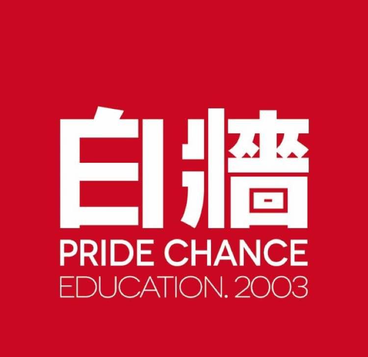 杭州白墙老师