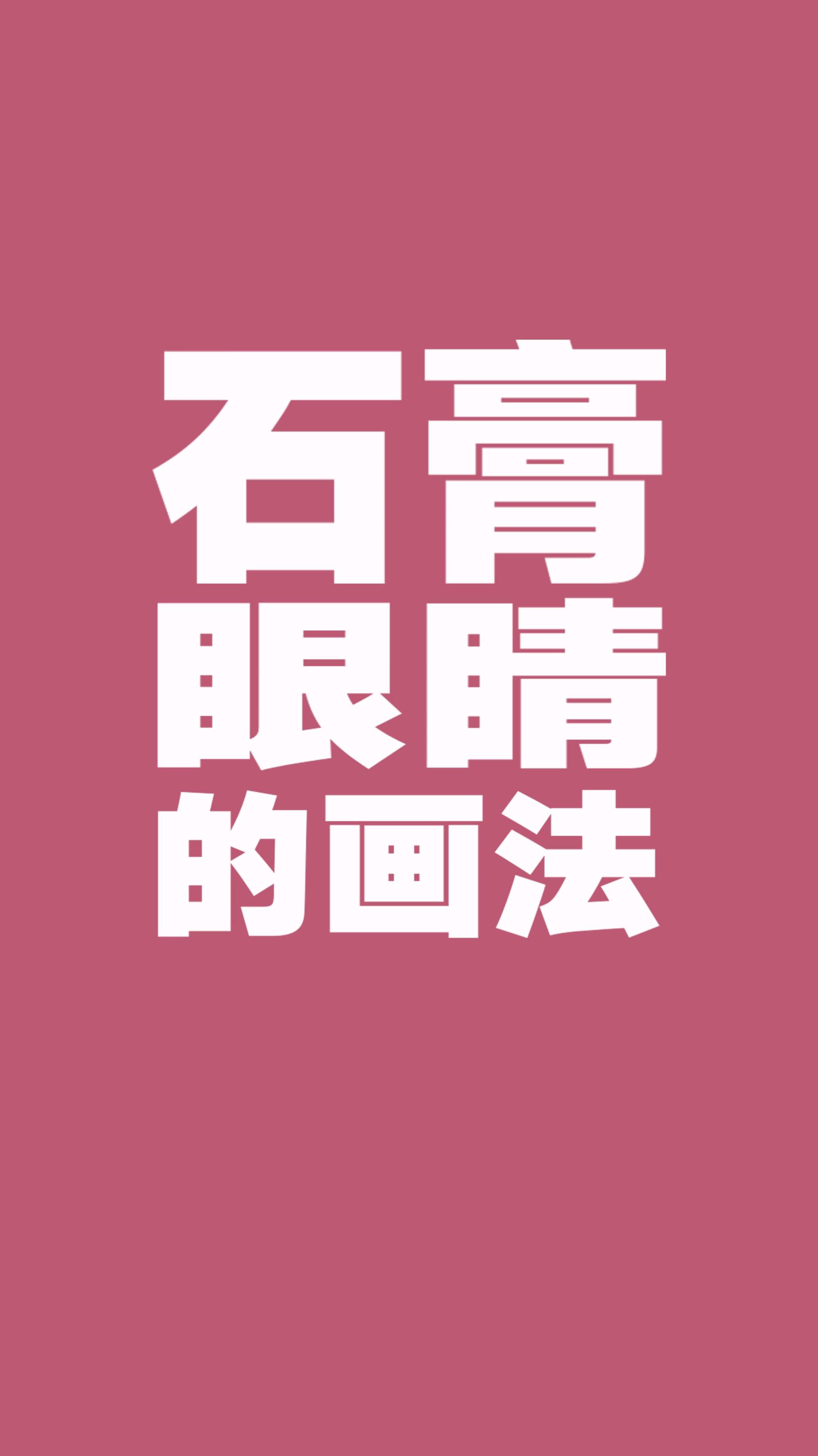 杭州将军画室|石膏眼睛👀的画法,有同学反映,觉得眼睛最难画,那就赶紧看看吧!!