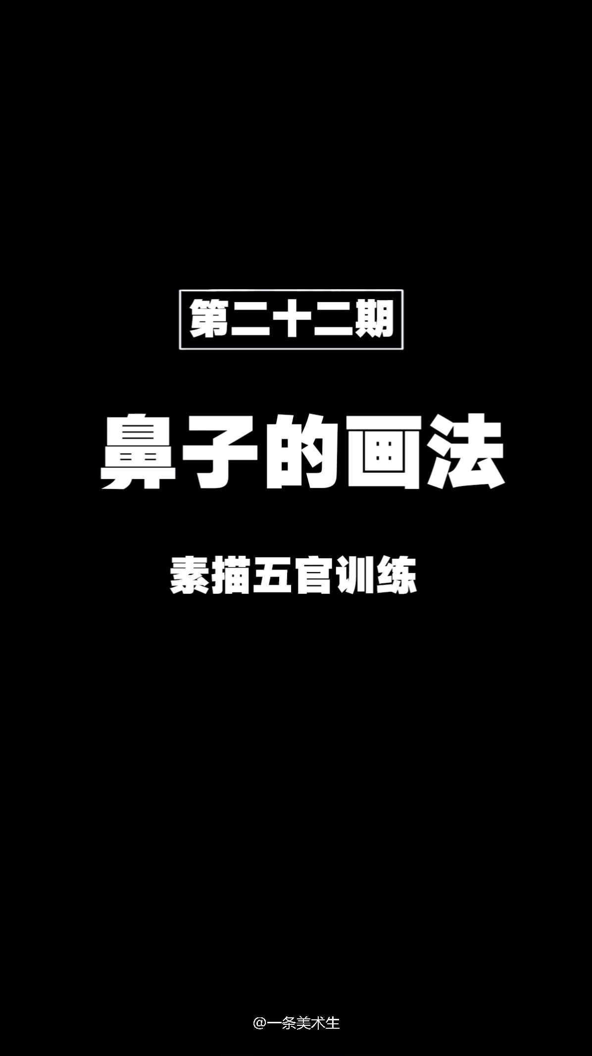 杭州将军画室|素描鼻子(二)