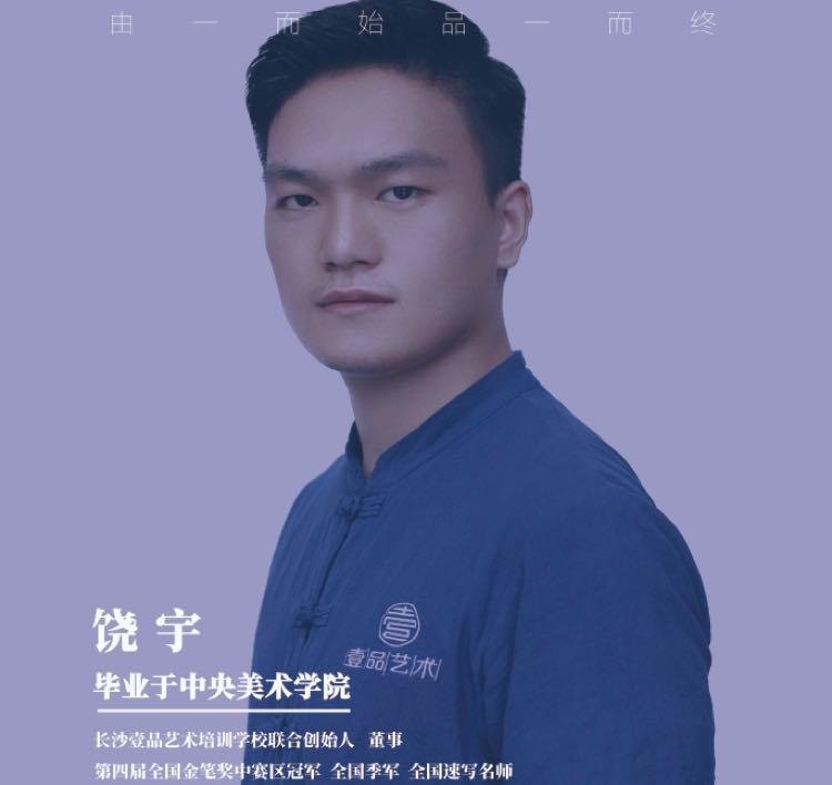 饶宇 - 壹品艺术