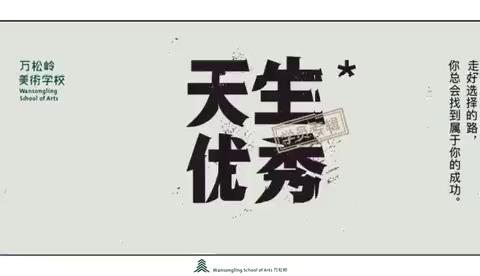 广东省优秀学员毛志腾 拿下三张美院合格证,总结、积累是我的学习秘诀
