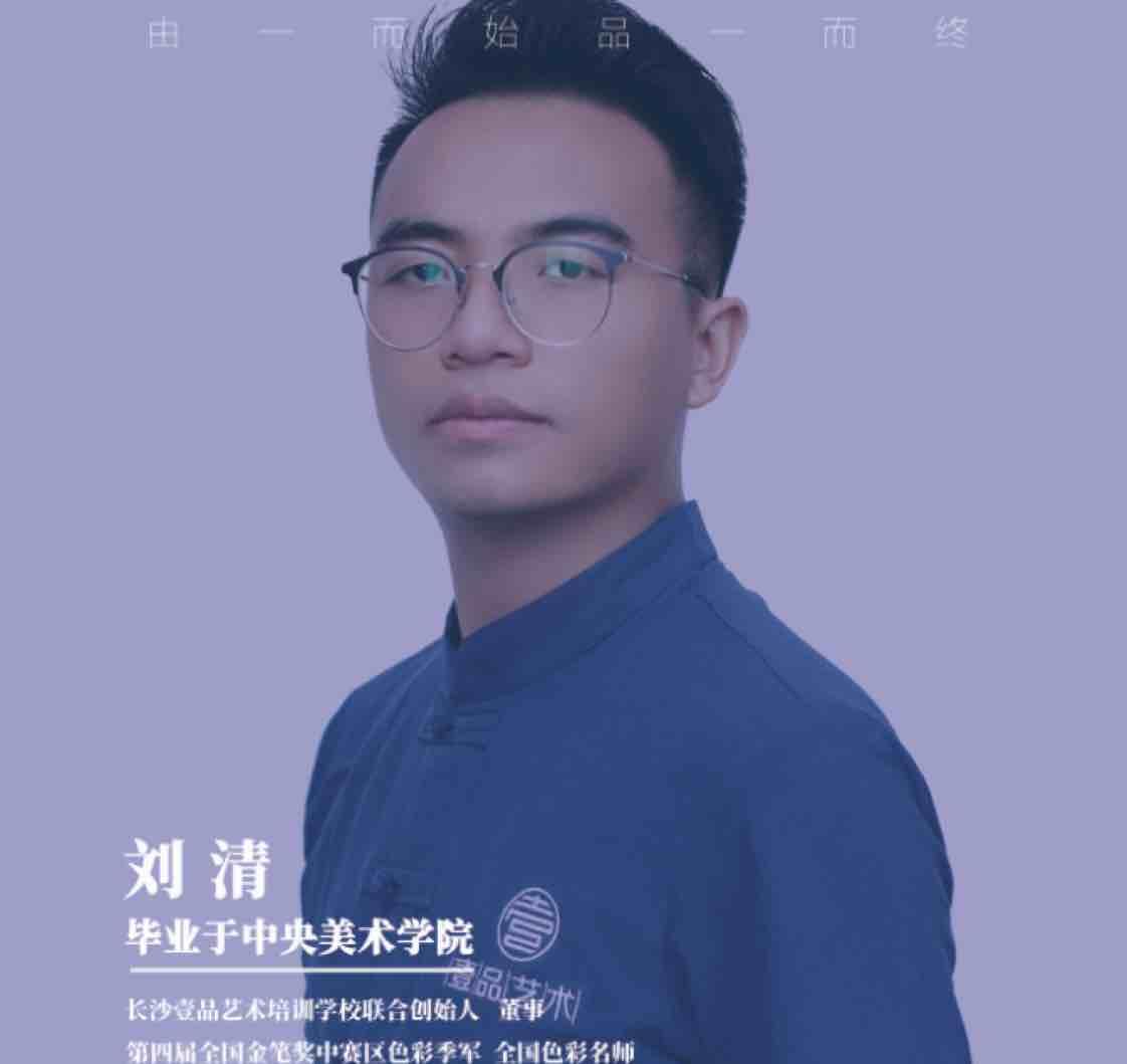 刘清—色彩