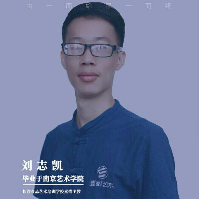 刘志凯   壹品