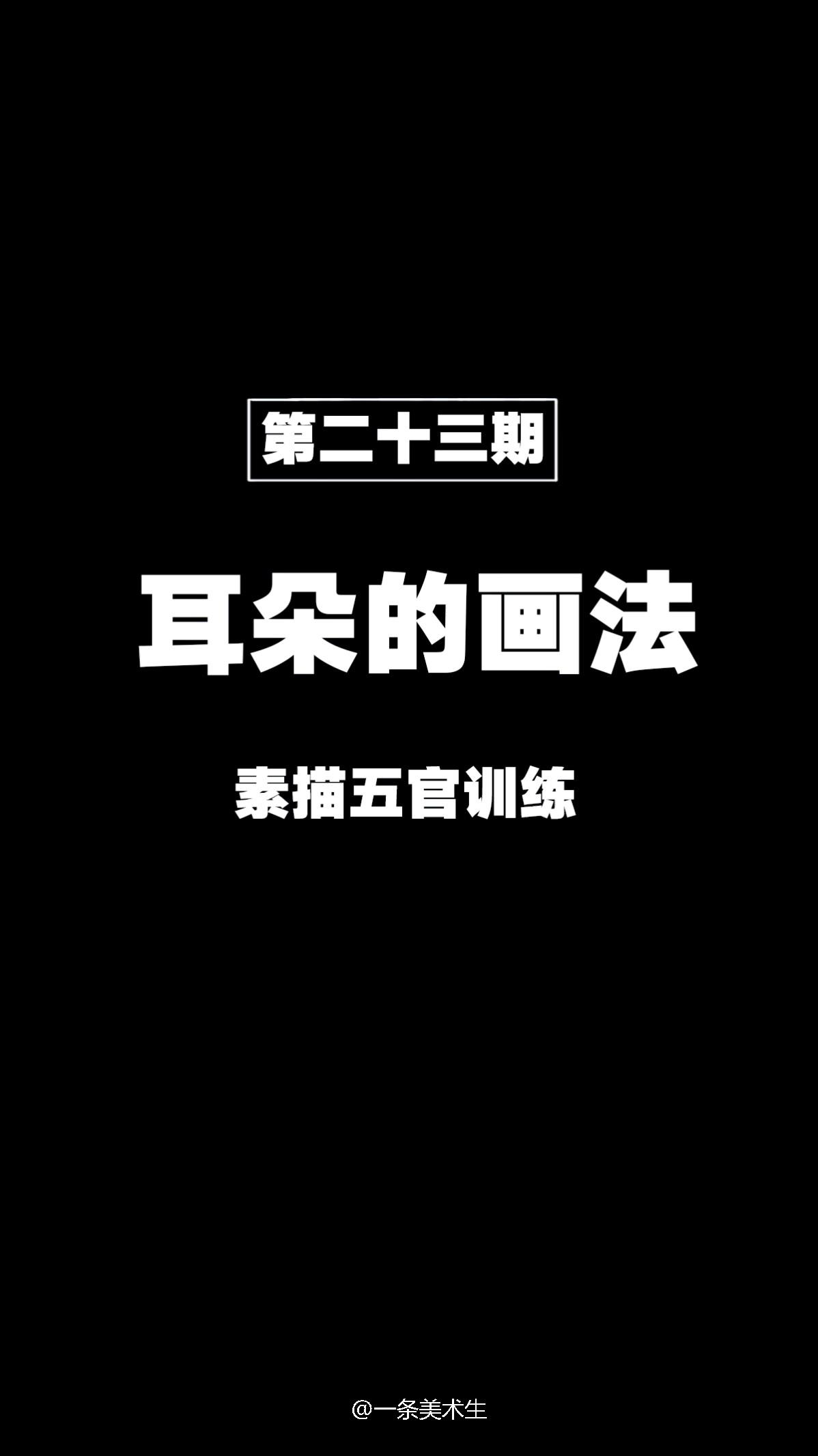 杭州将军画室|素描五官之耳朵画法(二)