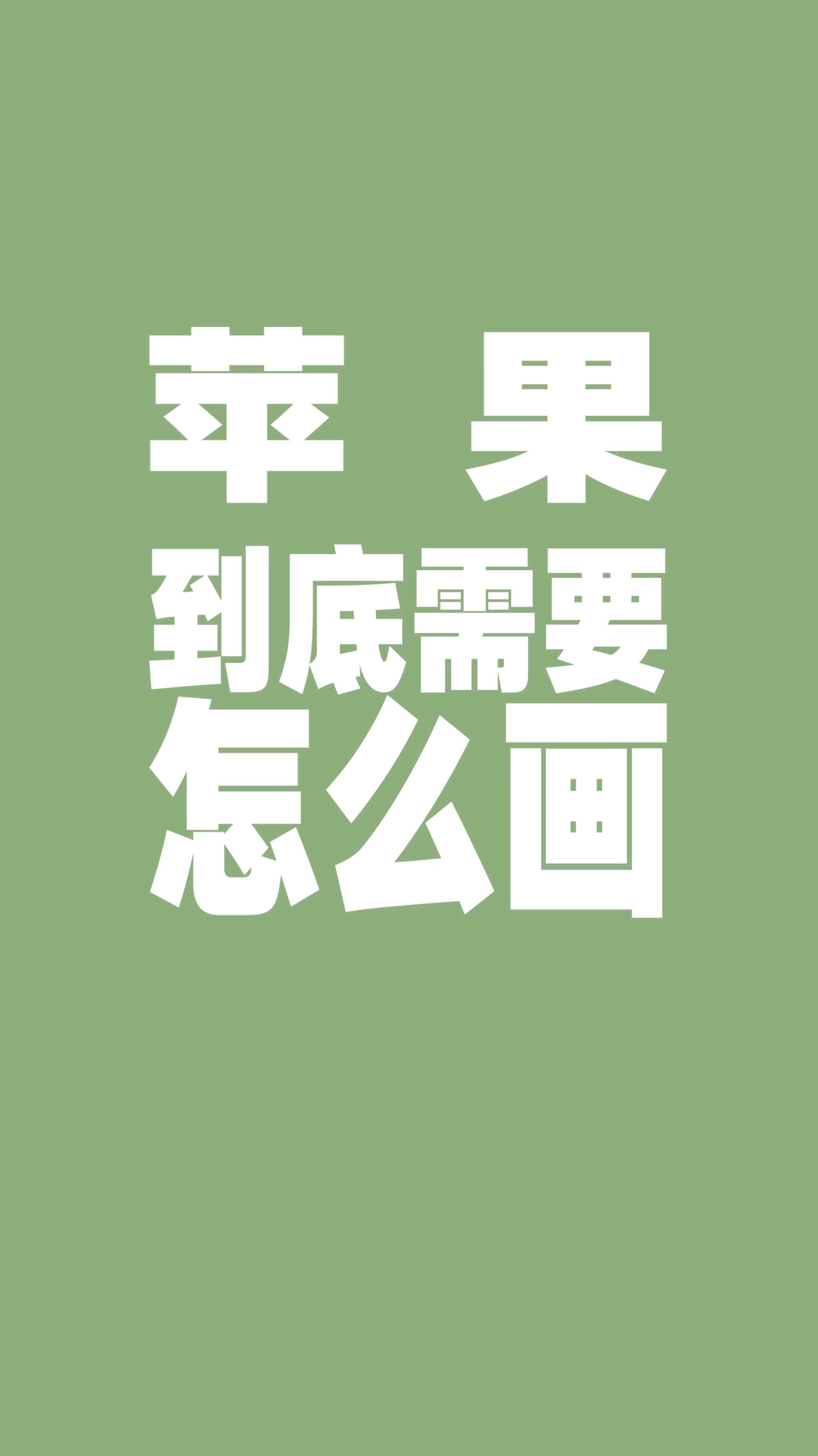 杭州将军画室|苹果应该怎么画?素描静物最基础的单体详解!