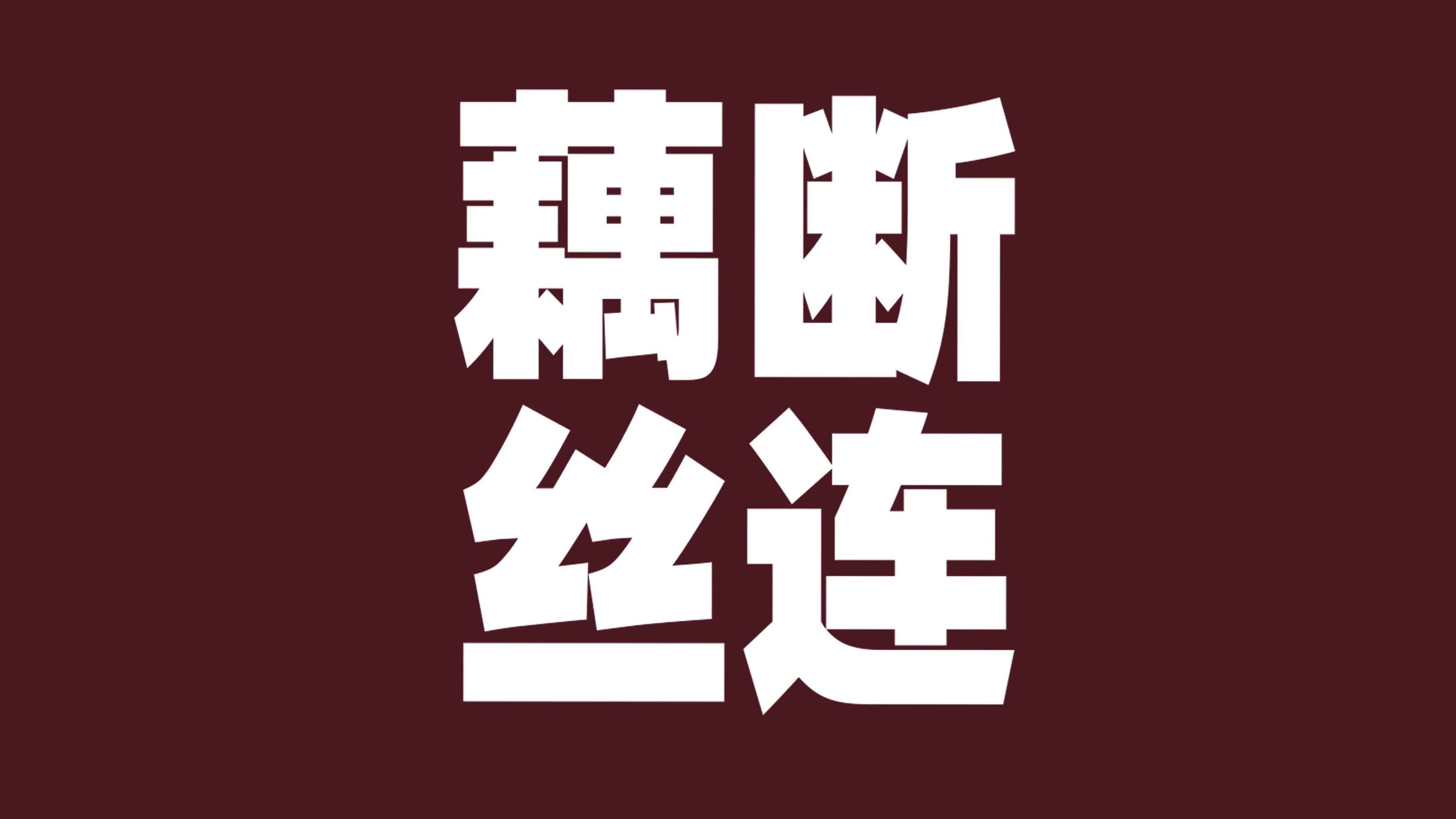 杭州將軍畫室|蓮藕的畫法,趕緊的收藏!