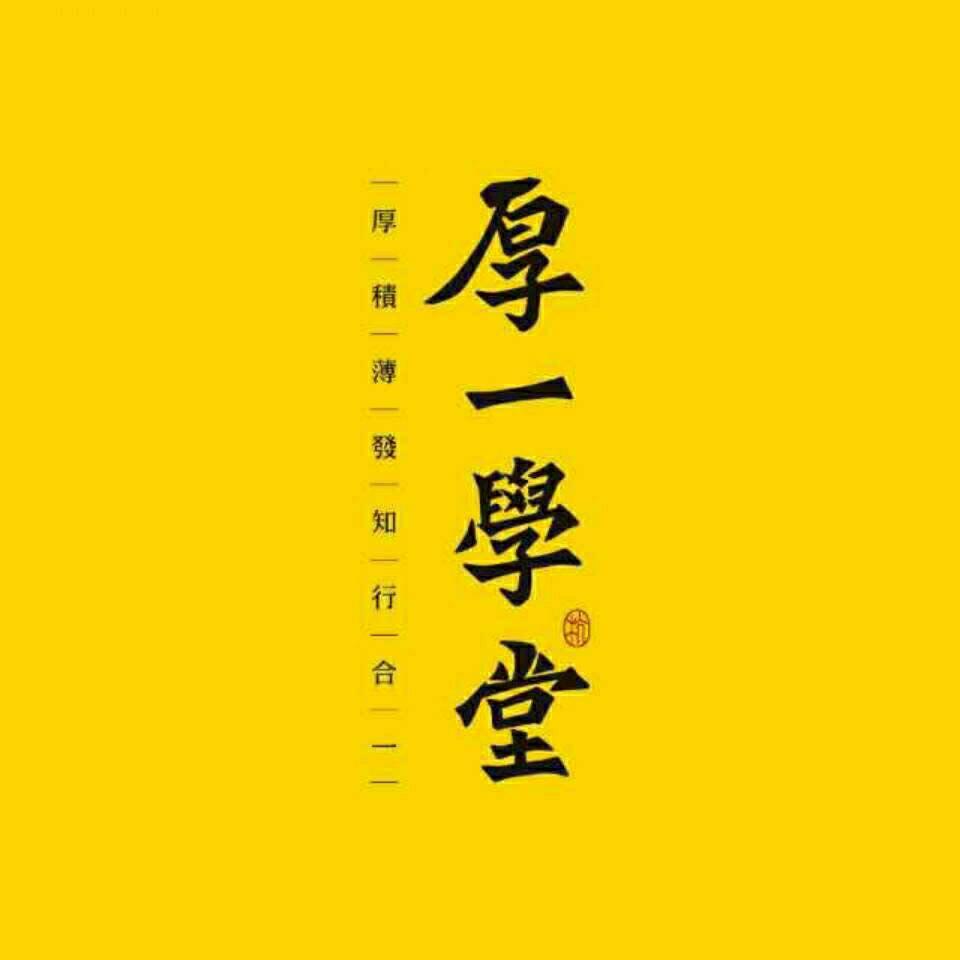 杭州厚一梅老师