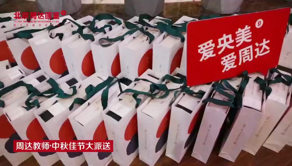 【佳节快乐】 教师节&中秋佳节,给周达王者之师的礼物收到啦(๑✧∀✧๑)☀