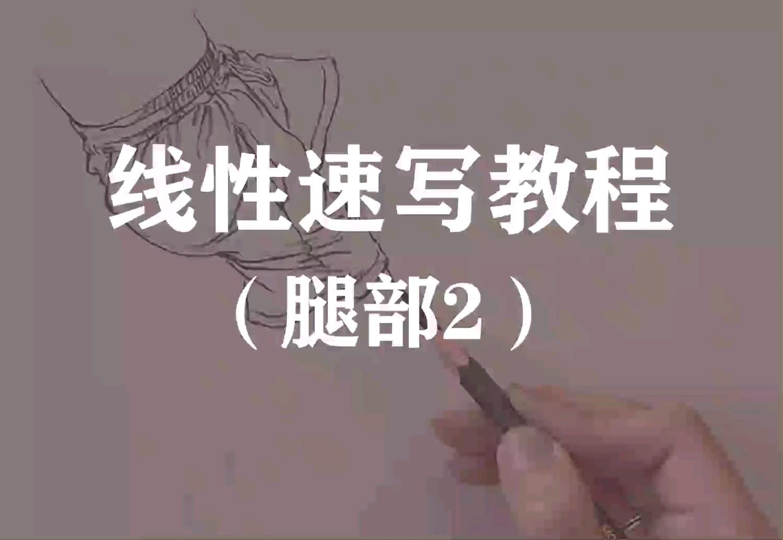 杭州将军画室|速写之腿部线描,不会画腿得同学,看起来!
