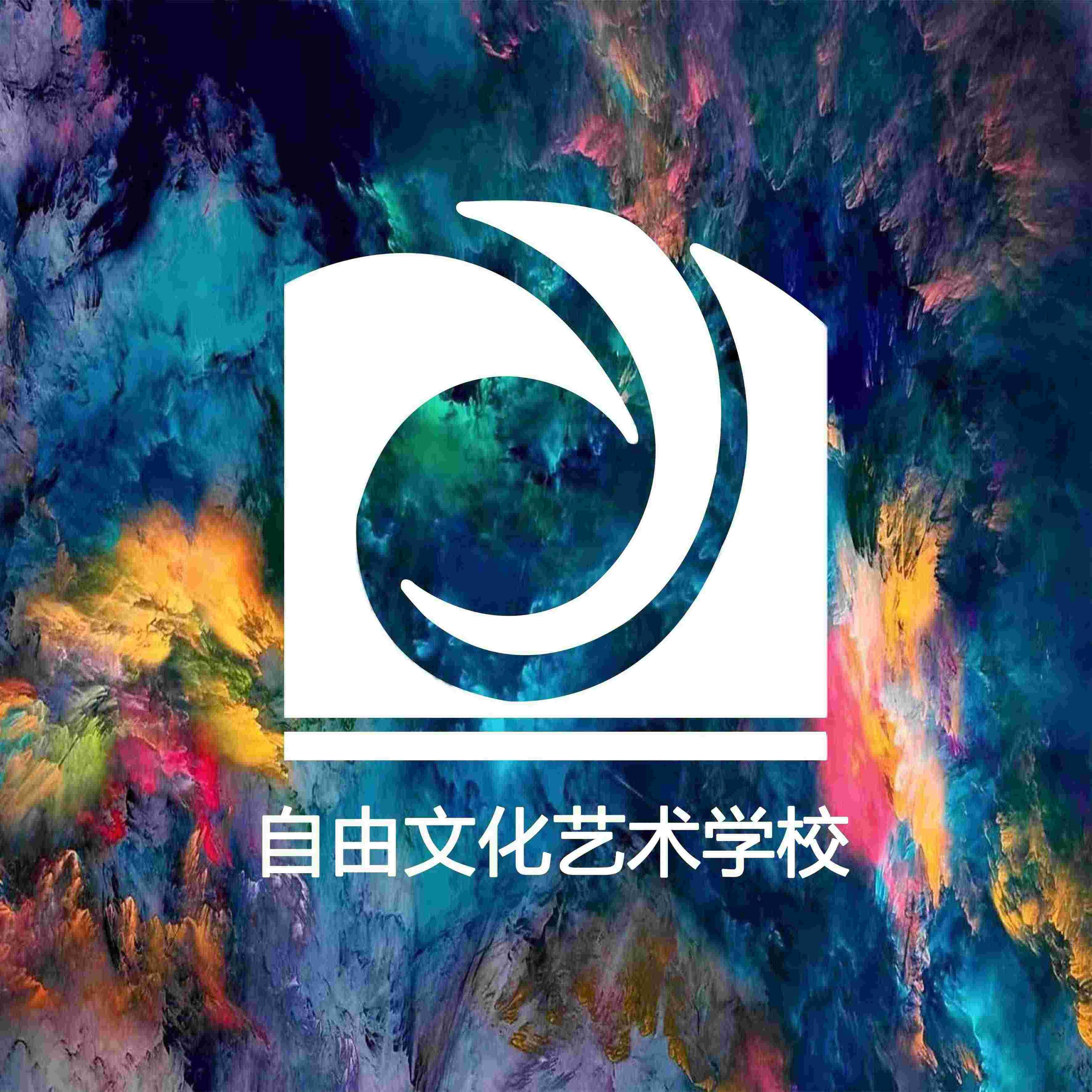 自由美术-刘老师