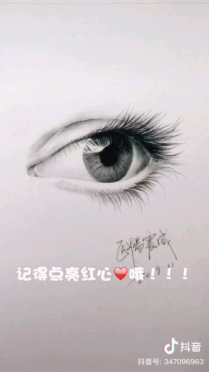 资料分享:美丽的眼睛怎么画