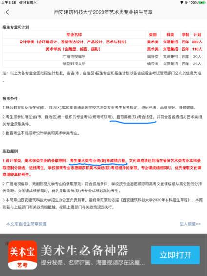 【西安建筑科技大学】湖南考生,老师请问,贵校的专业是过本科合格线么?还是拿到统考合格证就可以