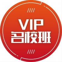 VIP个性定制班