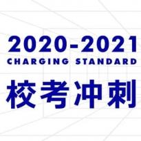 2020——2021校考冲刺班
