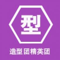 小泽画室【造型精英团】