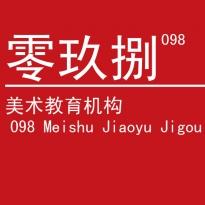 098画室寒暑假精品班