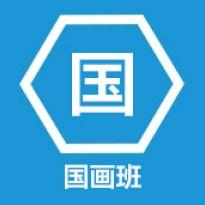小泽画室【国画精英团】