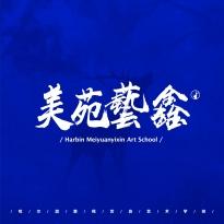 美苑艺新2019年【强化班】小班教学