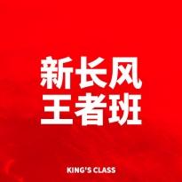 新长风王者班(4月-统考结束)
