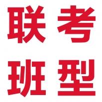 杭州吳越畫室·聯考班型