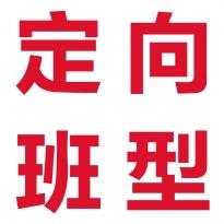杭州吳越畫室·定向班