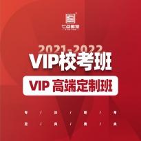 VIP校考班
