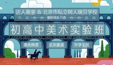 【达人画室联合北京市私立树人·瑞贝学校】初高中美术实验班(双语)招生简章